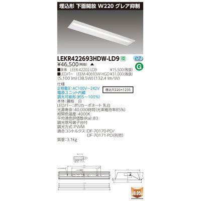 東芝 TENQOO埋込40形W220グレア LEKR422693HDW-LD9
