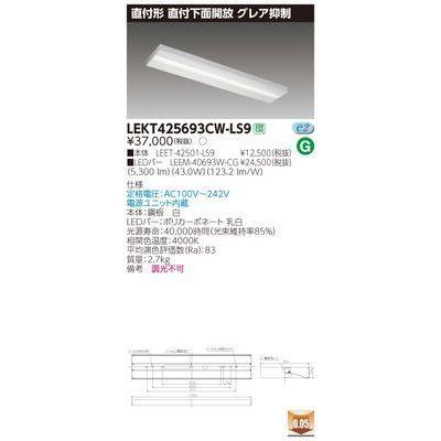 東芝 TENQOO直付40形箱形グレア LEKT425693CW-LS9