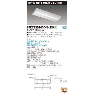 東芝 TENQOO直付20形箱形グレア LEKT225163DN-LD9
