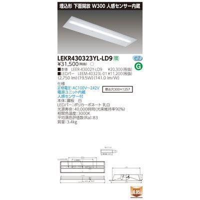 東芝 TENQOO埋込40形W300センサ LEKR430323YL-LD9