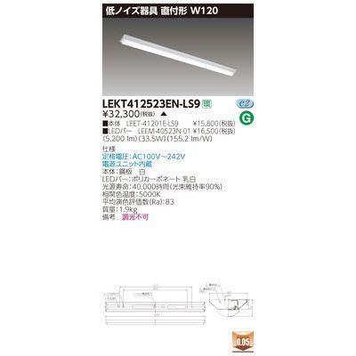 東芝 TENQOO埋込W120低ノイズ LEKT412523EN-LS9