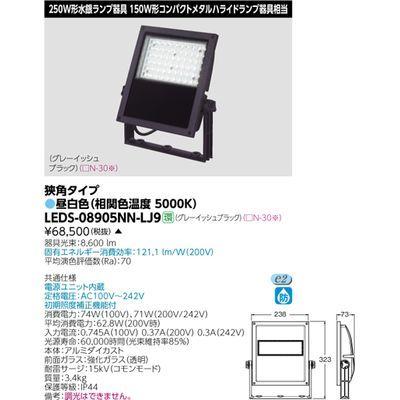 東芝 小形角形LED投光器 LEDS-08905NN-LJ9