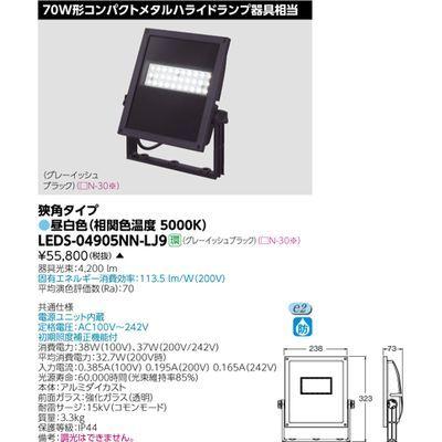 東芝 小形角形LED投光器 LEDS-04905NN-LJ9