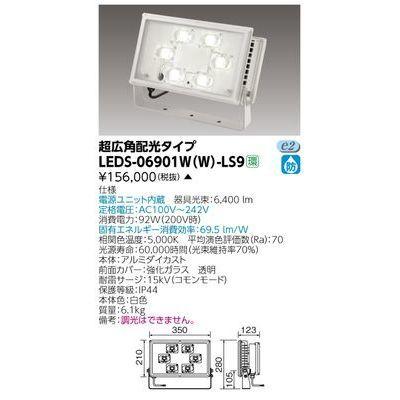 東芝 超広角形LED投光器 LEDS-06901W(W)-LS9