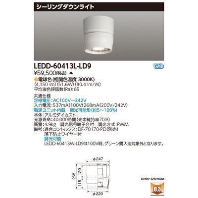 東芝 シーリングダウン6000シリーズ LEDD-60413L-LD9