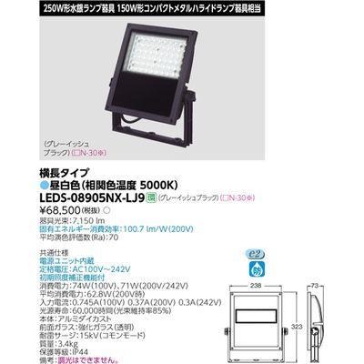 東芝 小形角形LED投光器 LEDS-08905NX-LJ9