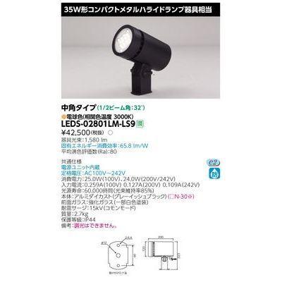 東芝 LEDスポットライト LEDS-02801LM-LS9