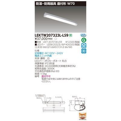 東芝 TENQOO直付20形W70防水 LEKTW207323L-LS9