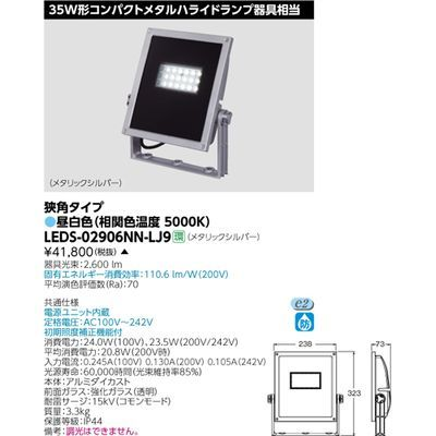 東芝 小形角形LED投光器 LEDS-02906NN-LJ9