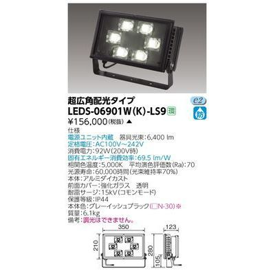 東芝 超広角形LED投光器 LEDS-06901W(K)-LS9