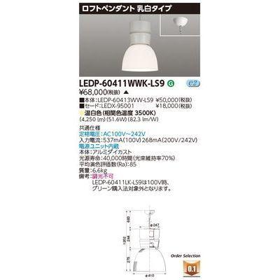 東芝 ロフトペンダント6000乳白 LEDP-60411WWK-LS9
