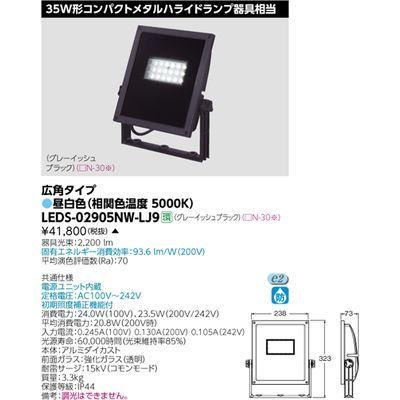 東芝 小形角形LED投光器 LEDS-02905NW-LJ9