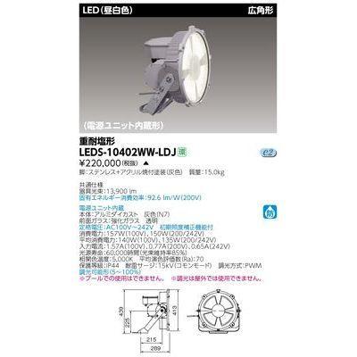 東芝 LED投光器広角形 重耐塩耐食形 LEDS-10402WW-LDJ
