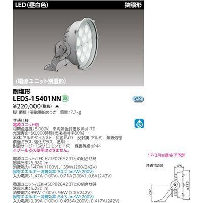 東芝 LED投光器狭角形 LEDS-15401NN
