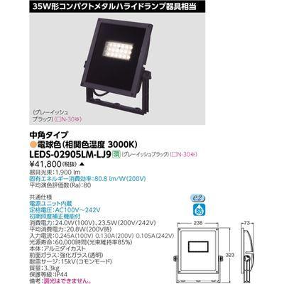 東芝 小形角形LED投光器 LEDS-02905LM-LJ9