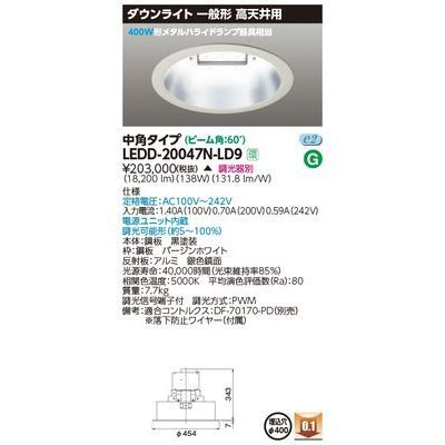 東芝 一体形DL高天井用Ф400 LEDD-20047N-LD9【納期目安:追って連絡】