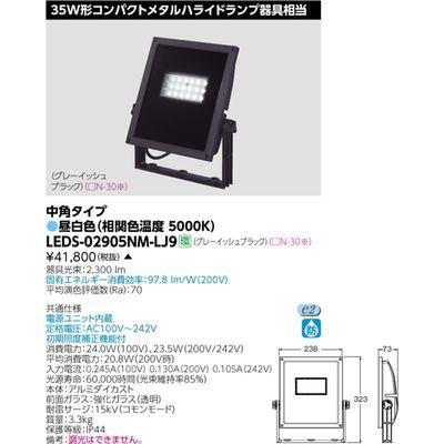 東芝 小形角形LED投光器 LEDS-02905NM-LJ9