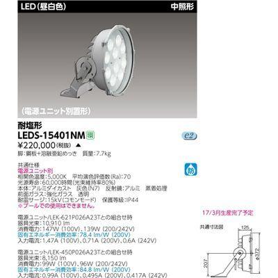 東芝 LED投光器中角形 LEDS-15401NM