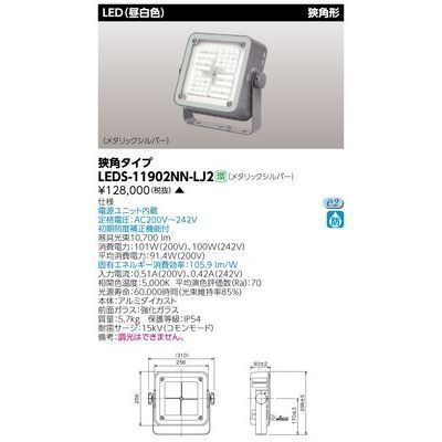 東芝 LED投光器 LEDS-11902NN-LJ2