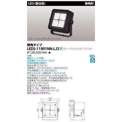 東芝 LED投光器 LEDS-11901NN-LJ2