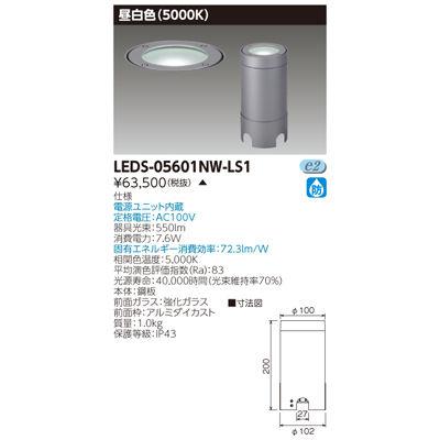 東芝 地中埋込形投光器LED投光器 LEDS-05601NW-LS1