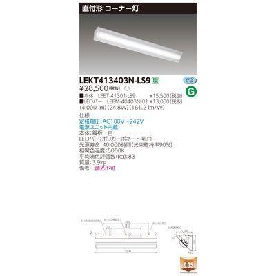東芝 TENQOO埋込40形コーナー灯 LEKT413403N-LS9【納期目安:追って連絡】
