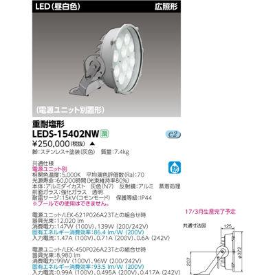 東芝 LED投光器広角形 重耐塩耐食形 LEDS-15402NW