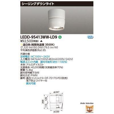 東芝 シーリングダウン9500シリーズ LEDD-95413WW-LD9
