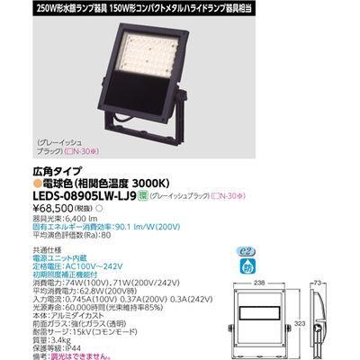 東芝 小形角形LED投光器 LEDS-08905LW-LJ9