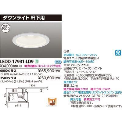 東芝 ライトエンジンDL軒下Ф200 LEDD-17931-LD9