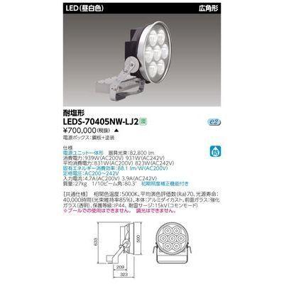 東芝 LED投光器広角形 LEDS-70405NW-LJ2東芝 LED投光器広角形 LEDS-70405NW-LJ2, プロテックオートパーツ:f455ac52 --- apps.fesystemap.dominiotemporario.com