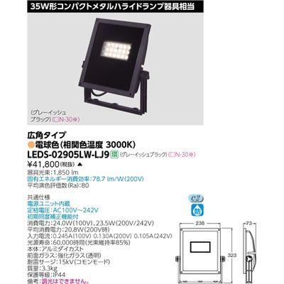 東芝 小形角形LED投光器 LEDS-02905LW-LJ9