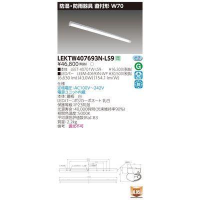 東芝 TENQOO直付40形W70防水 LEKTW407693N-LS9