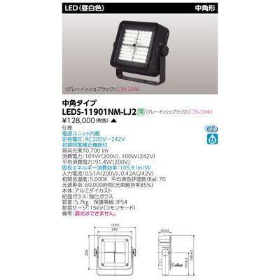 東芝 LED投光器 LEDS-11901NM-LJ2