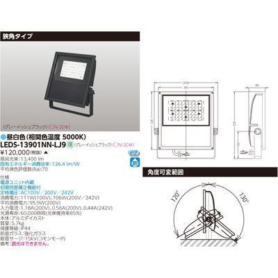 東芝 LED投光器MF250狭角GB LEDS-13901NN-LJ9