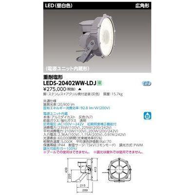 東芝 LED投光器広角形 重耐塩耐食形 LEDS-20402WW-LDJ