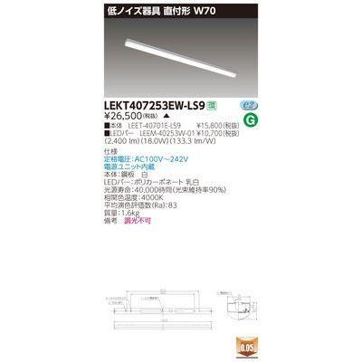 東芝 TENQOO埋込40形W70低ノイズ LEKT407253EW-LS9