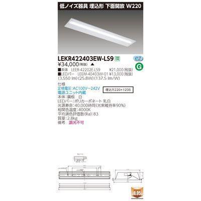 東芝 TENQOO埋込W220低ノイズ LEKR422403EW-LS9