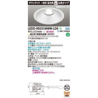 東芝 一体形DL9000一般形Ф250 LEDD-95031MWW-LD9