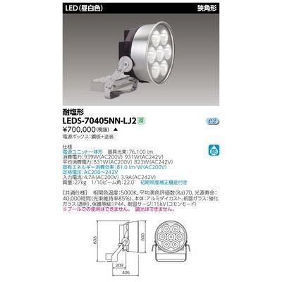 東芝 LED投光器狭角形 LEDS-70405NN-LJ2
