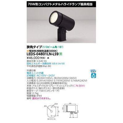 東芝 LEDスポットライト LEDS-04801LN-LS9