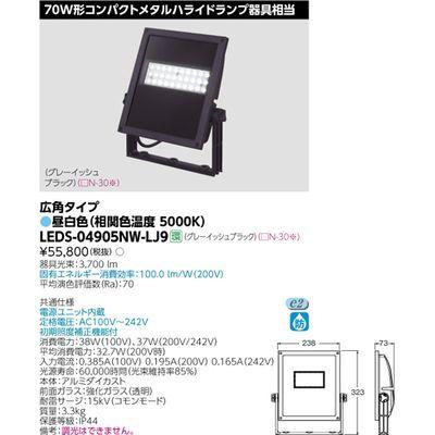東芝 小形角形LED投光器 LEDS-04905NW-LJ9