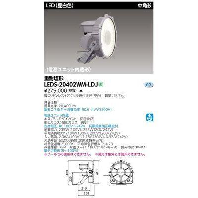 東芝 LED投光器中角形 重耐塩耐食形 LEDS-20402WM-LDJ