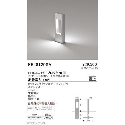 遠藤照明 庭園灯〈LEDユニット付〉 ERL8120SA