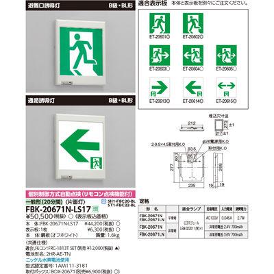 東芝 LED BL形壁埋込高輝度誘導灯 FBK-20671N-LS17
