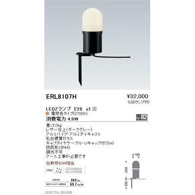 遠藤照明 庭園灯〈LEDランプ付〉 ERL8107H
