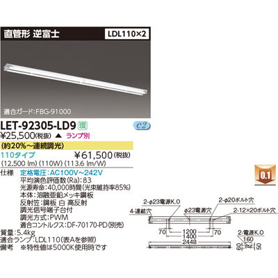東芝 直管ランプシステム逆富士2灯 LET-92305-LD9