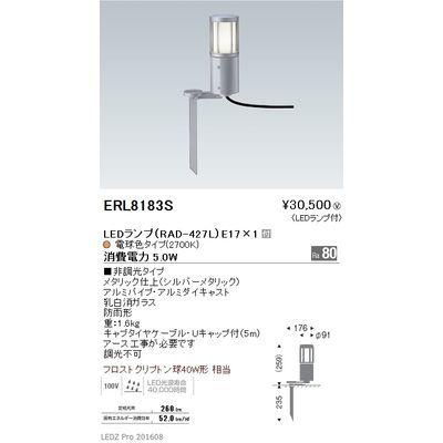 遠藤照明 庭園灯〈LEDランプ付〉 ERL8183S