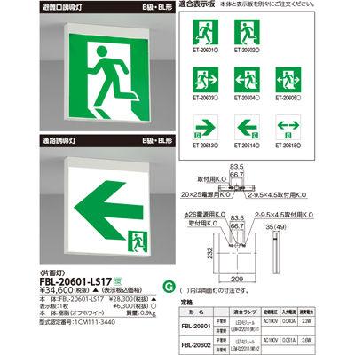 東芝 B級BL形LED片面電源別置誘導灯 FBL-20601-LS17