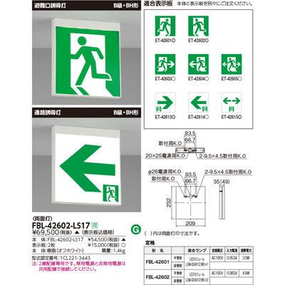 東芝 B級BH形LED両面電源別置誘導灯 FBL-42602-LS17